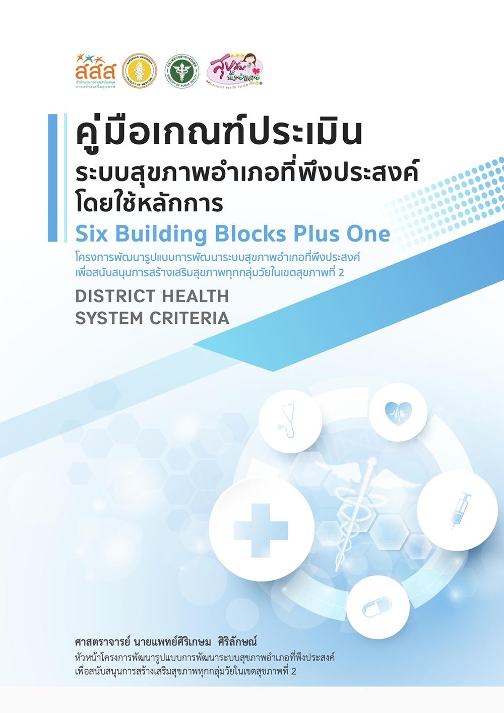 คู่มือเกณฑ์ประเมินระบบสุขภาพอำเภอที่พึงประสงค์โดยใช้หลักการ Six Building Blocks Plus One