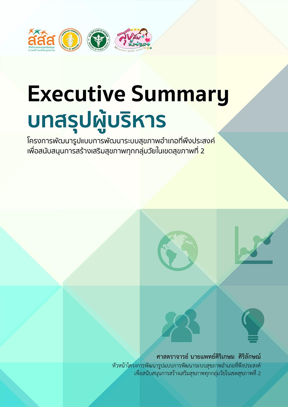 Executive Summary บทสรุปผู้บริหาร