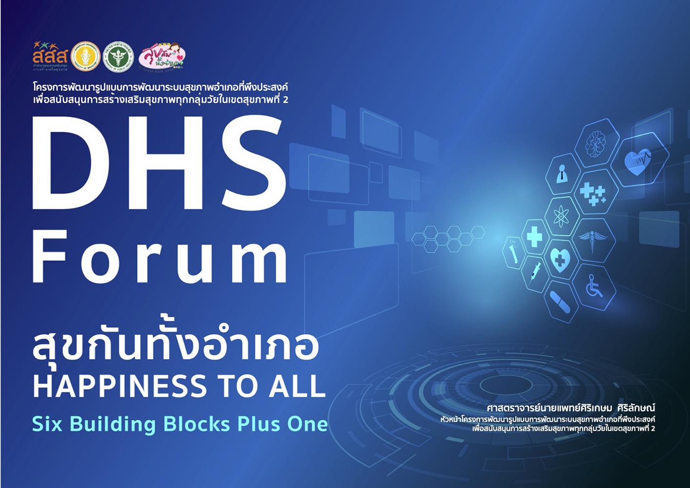Booklet - DHS Forumสุขกันทั้งอำเภอ HAPPINESS TO ALLSix Building Blocks Plus One