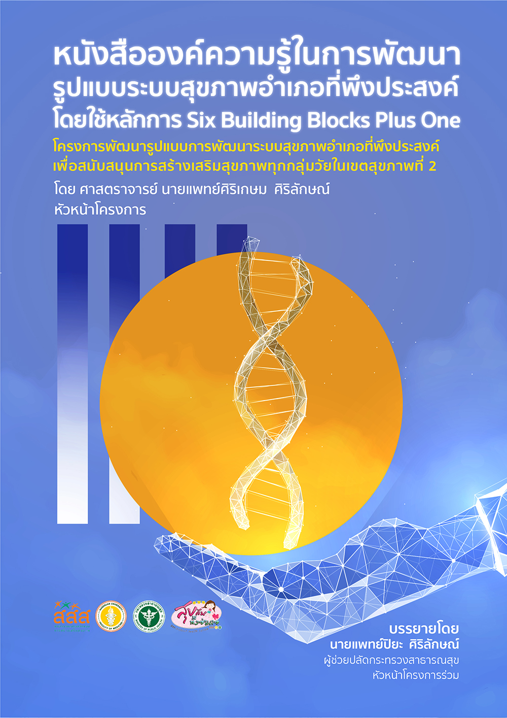 หนังสือองค์ความรู้ในการพัฒนารูปแบบระบบสุขภาพอำเภอที่พึงประสงค์โดยใช้หลักการ Six Building Blocks Plus One