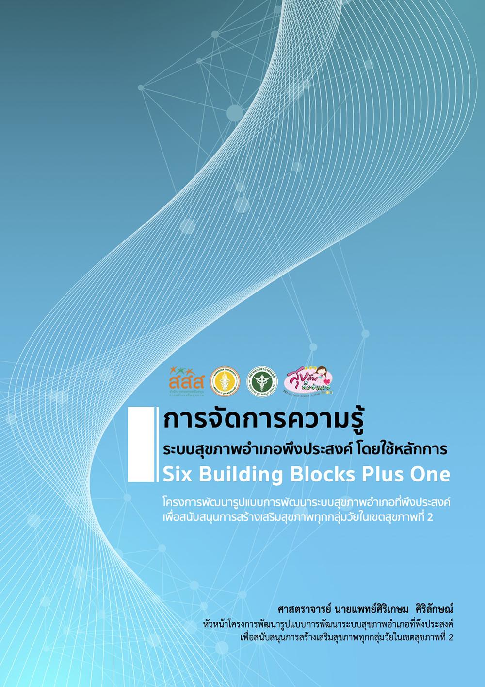 การจัดการความรู้ระบบสุขภาพอำเภอพึงประสงค์โดยใช้หลักการ Six Building Blocks Plus One