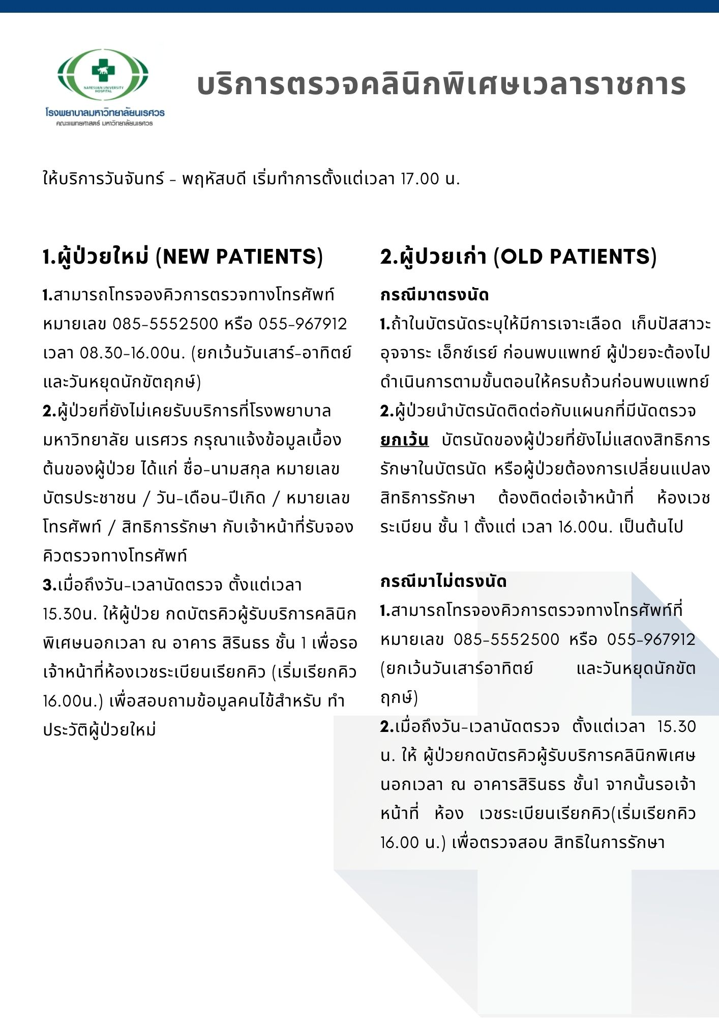 บริการผู้ป่วยนอกเวลา โรงพยาบาลมหาวิทยาลัยนเรศวร คณะแพทยศาสตร์ มหาวิทยาลัยนเรศวร